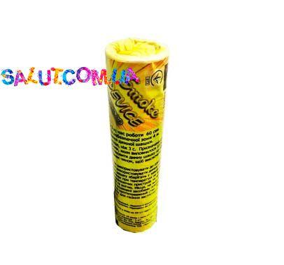 Цветной дым желтый (желтая дымовая шашка)