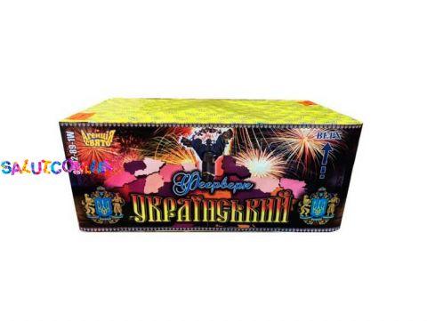 Салют Украинский 89 залпов + Веер