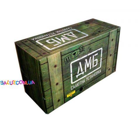 Салютная установка ДМБ 150 зарядов